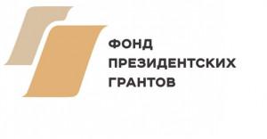 Фонд президенских грантов